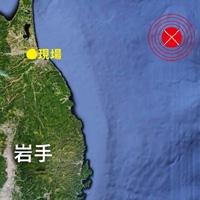 三陸はるか沖地震