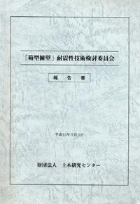 「箱型擁壁」耐震性技術検討委員会報告書