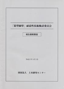 箱型擁壁」耐震性技術検討委員会報告書概要版